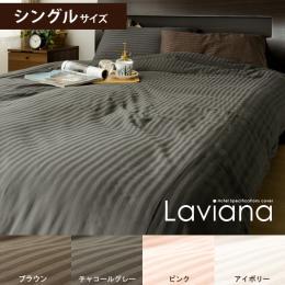 Laviana(レジーナ) 掛け布団カバー シングル ブラウン チャコールグレー ピンク アイボリー 掛け布団カバーのみの販売です。