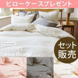 Cotton flannel〔コットンフランネル〕布団カバーセット シングルサイズ掛け布団カバーとベッドシーツのセット販売です。