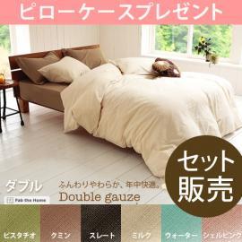 寝具 布団カバーセット ダブルサイズ 掛け布団カバーとベッドシーツのセット販売です。