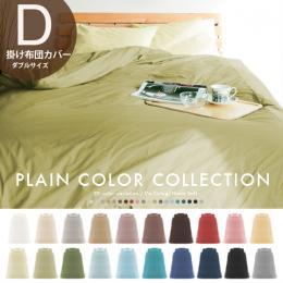 寝具 布団カバー プレーン カラーコレクション 掛布団カバー ダブルサイズ ホワイト ナチュラル ベージュ グレー ブラック 掛け布団カバーのみの販売です。