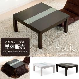 こたつテーブル Recio 75cm幅 〔レシオ75cm幅〕 ブラウン ホワイト ※こたつテーブル単体の販売となっております。こたつ布団は付いておりません。