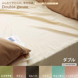 寝具 布団カバー ダブル ダブルガーゼ ベッドシーツ ダブルサイズ ピスタチオ クミン ストレート ミルク ウォーター シェルピンク