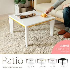 こたつテーブル Patio 75cm幅 〔パティオ75cm幅〕 ホワイト イエロー ピンク ブラック ※こたつテーブル単体の販売となっております。こたつ布団は付いておりません。