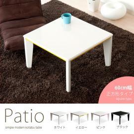 こたつテーブル Patio 60cm幅 〔パティオ60cm幅〕 ホワイト イエロー ピンク ブラック ※こたつテーブル単体の販売となっております。こたつ布団は付いておりません。