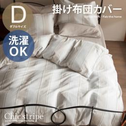 寝具カバー 布団カバー Chic stripe(シックストライプ) 掛け布団カバー ダブルサイズ ナチュラル ストライプ ピローケース単体の販売です。
