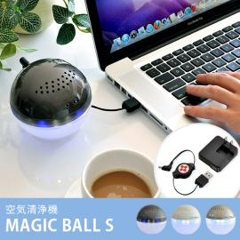 空気清浄機 MAGIC BALL S〔マジックボール S〕ホワイト、ブラック、シルバー