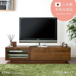 テレビ台 テレビボード 日本製 テレビラック Efino〔エフィーノ〕 130cm幅タイプ