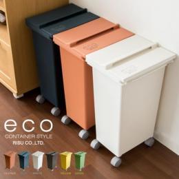 ゴミ箱 ダストボックス ECO CONTAINER STYLE(エココンテナスタイル)キャスター付 ピンク ワインレッド グレー ブラック イエロー グリーン