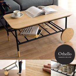 リビングテーブル 北欧 天然木 Othello〔オセロ〕 センターテーブル オーク