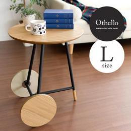 サイドテーブル 北欧 天然木 Othello〔オセロ〕 サイドテーブル Lサイズ オーク