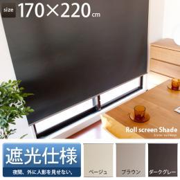 ロールスクリーン、ロールカーテン、間仕切り Rollscreen Shade 〔ロールスクリーンシェイド〕 170×220cm ベージュ ブラウン ダークグレー