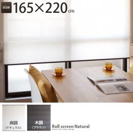 ロールスクリーン、ロールカーテン、間仕切り Rollscreen Natural 〔ロールスクリーンナチュラル〕 165×220cm ナチュラル ブラウン