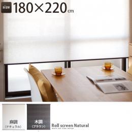 ロールスクリーン、ロールカーテン、間仕切り Rollscreen Natural 〔ロールスクリーンナチュラル〕 180×220cm ナチュラル ブラウン