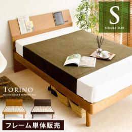 桐スノコベッド TORINO〔トリノ〕 シングルサイズ フレーム単体販売 ダークブラウン ライトブラウン ベッドフレームのみの販売となっております。 マットレスは付いておりません。