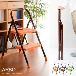 ステップ昇降台 ステップ ARBO〔アルボ〕 オレンジ、ブラウン、グリーン