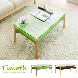 テーブル 北欧 ローテーブル Timoth 〔ティモス〕 ブラウン グリーン