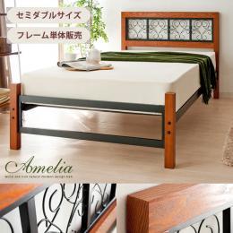 ベッド セミダブルベッド ナチュラルモダン バリ リゾート ナチュラルモダンアイアンベッド Amelia〔アメリア〕セミダブルサイズ ベッドフレームのみの販売となっております。 マットレスは付いておりません。