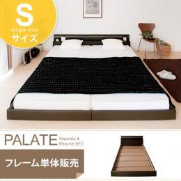 ベッド シングル フロアベッド PALATE〔パレート〕 ブラウン、ホワイト 【シングル】フレーム単体