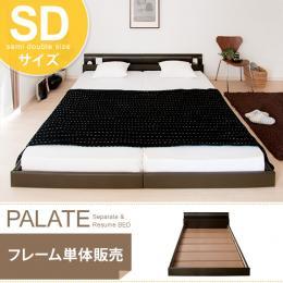 ベッド セミダブル フロアベッド PALATE〔パレート〕 ブラウン、ホワイト 【セミダブル】フレーム単体