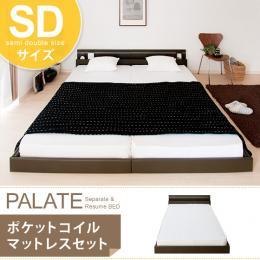 ベッド セミダブル フロアベッド PALATE〔パレート〕 ブラウン、ホワイト 【セミダブル】 ポケットコイルマットレスセット