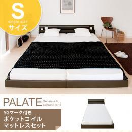 ベッド シングル フロアベッド PALATE〔パレート〕 ブラウン、ホワイト 【シングル】 SGマーク付 ポケットコイルマットレスセット