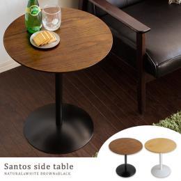 サイドテーブル テーブル 木製 カフェ風サイドテーブル Santos〔サントス〕 ブラウン×ブラック、ナチュラル×ホワイト