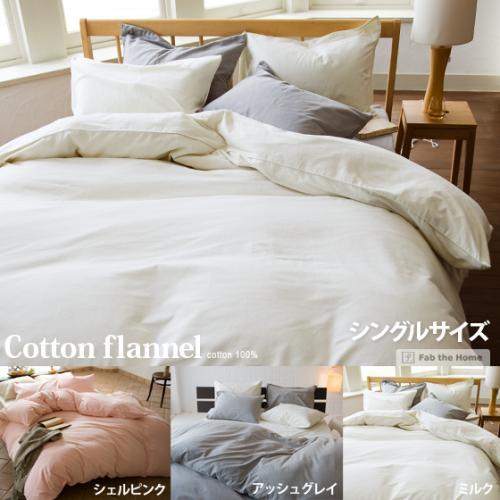 北欧 Cotton flannel〔コットンフランネル〕布団カバー シングルサイズ