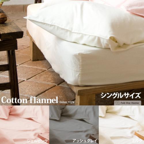 北欧 Cotton flannel〔コットンフランネル〕ベッドシーツ シングル