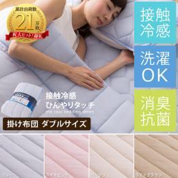 寝具 タオルケット シーツ 接触冷感ひんやりタッチ ケット ダブルサイズ ブルー ベージュ ライトブラウン ライトピンク