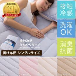 寝具 タオルケット シーツ 接触冷感ひんやりタッチ ケット シングルサイズ ブルー ベージュ ライトブラウン ライトピンク