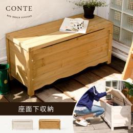 ベンチ 収納 収納庫 ストッカー 天然木 木製 天然木ボックスベンチストッカー CONTE〔コンテ〕 ブラウンホワイト