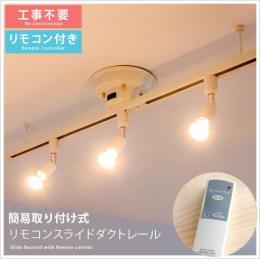 ライティングバー ダクトレール スライドレール おしゃれ 人気 間接照明 照明 照明器具 簡易取り付け リモコンスライドダクトレール