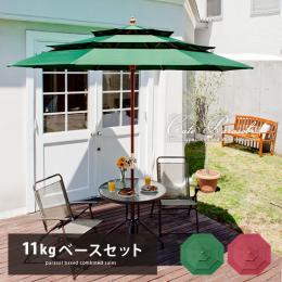 パラソル 270cm Cate parasol set(ケイト パラソルセット)セット パラソル・土台(11kg)セット販売