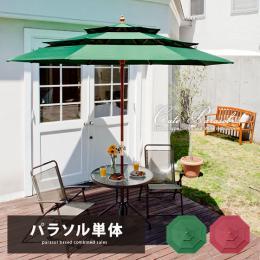 パラソル 270cm 3段パラソル Cate(ケイト)270cm パラソル単体販売 グリーン レッド