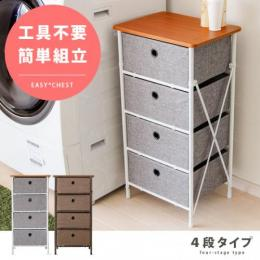 収納家具 洗面収納 衣類収納 ラック チェスト EASY*CHEST〔イージーチェスト〕4段タイプ グレー ブラウン