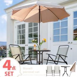 ガーデン パラソル テーブル チェアセット テラス バルコニー ガラステーブル 折りたたみチェア Novell parasol set(ノベル パラソルセット)4点セット ベースは付いておりません。
