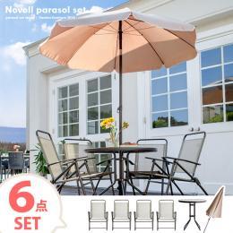 ガーデン パラソル テーブル チェアセット テラス バルコニー ガラステーブル 折りたたみチェア Novell parasol set(ノベル パラソルセット)6点セット ベースは付いておりません。