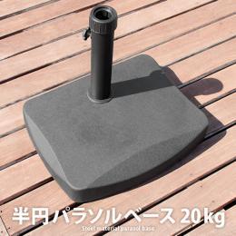 半円パラソル用 パラソル 土台 パラソルベース20kg 単体販売