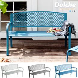 ガーデン ベンチ Dolche bench(ドルチェベンチ) ライトグレー ダークグレー ブルー