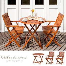 カフェ ガーデン カフェテーブルセット Cassy(カッシー)90cm幅テーブル 3点セット