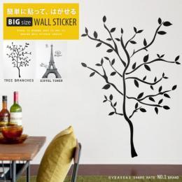 ウォールステッカー インテリアシール デコレーションシール BIGサイズ Wall sticker〔ビッグサイズウォールステッカー〕