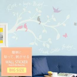 ウォールステッカー ステッカー WALL STICKER Rock-A-Bye Branches〔ウォールステッカー ロックアバイブランチ〕