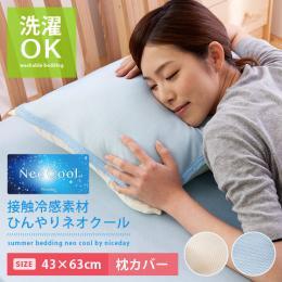 寝具 ひんやり枕カバー 43×63cm 接触冷感素材ネオクール ひんやり枕カバー ブルー アイボリー ※枕カバーのみの販売となります