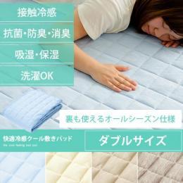 快適冷感クール敷きパッド ダブルサイズ 寝具 接触冷感 消臭 ライトブルー アイボリー ベージュ ブラウン ※敷きパッドのみの販売です