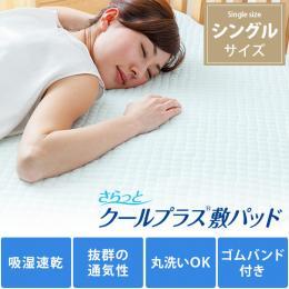 接触冷感 夏寝具 吸湿速乾 敷きパッド さらっとクールプラス(R) 敷きパッド シングルサイズ ブルー ピンク