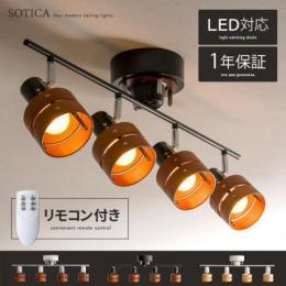 リモコン付4灯シーリングライト 照明 ライト 北欧 インテリア モダン 天井照明 リモコン インテリア照明 モダン ナチュラル 新生活 天然木  4灯シーリングライト SOTICA〔ソティカ〕リモコンタイプ    こちらの商品に電球は付属しておりません。