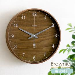 掛け時計 壁掛け 電波時計 壁掛け時計 Brownie〔ブラウニー〕 Lサイズ ブラウン