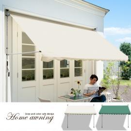 オーニング 突っ立て型 Home awning〔ホームオーニング〕300cmタイプ 日よけ オープンカフェ
