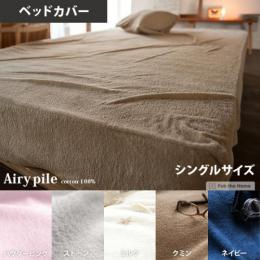 Airy pile(エアリーパイル) ベッドカバー シングルサイズ ミルク(ホワイト)、 ストーン(グレー)、パウダー ピンク、ネイビー、クミン