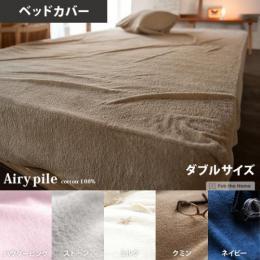 タオルケット 北欧 Airy pile(エアリーパイル) ベッドカバー ダブルサイズ ミルク(ホワイト)、 ストーン(グレー)、パウダー ピンク、ネイビー、クミン